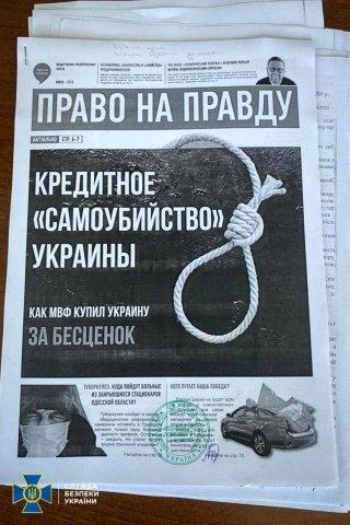 """СБУ провела обшуки у столичному регіоні у """"шаріївців"""" та у вінницькій друкарні, фото-4"""